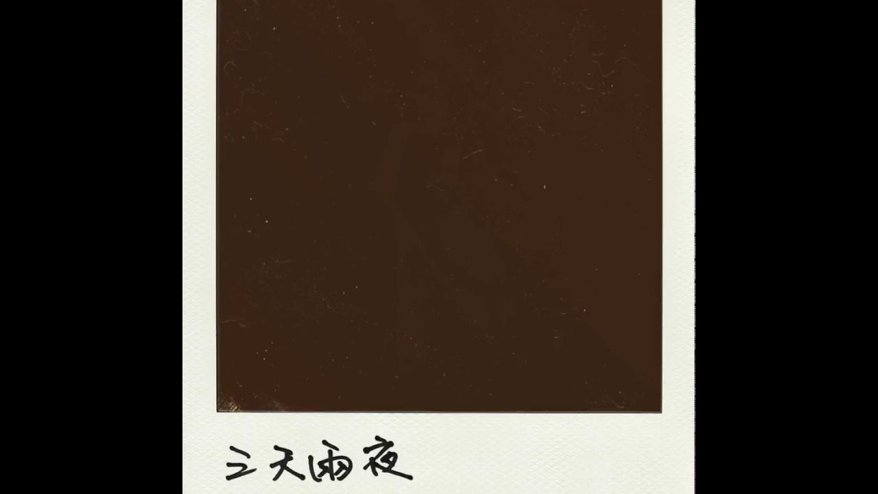 【三天兩夜】陳珊妮 2017新專輯 OFFICIAL MV