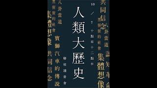 Publication Date: 2021-05-24 | Video Title: 聖言中學第三次聯校讀書會——《人類大歷史》