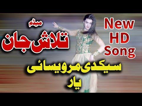 Madam Talash Jan | Mar Ve Sain | Zeeshan Khan Rokhri | Vicky Babu Production