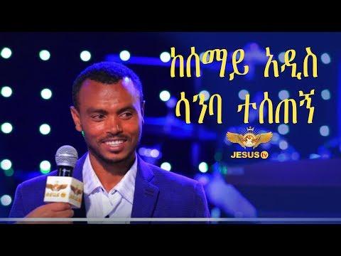 Man of God Prophet Jeremiah Husen testimony time /ከሰማይ አዲስ ሳንባ ተሰጠኝ/