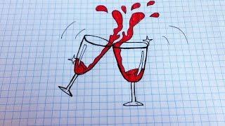 Простые рисунки #119 Бокалы с вином.