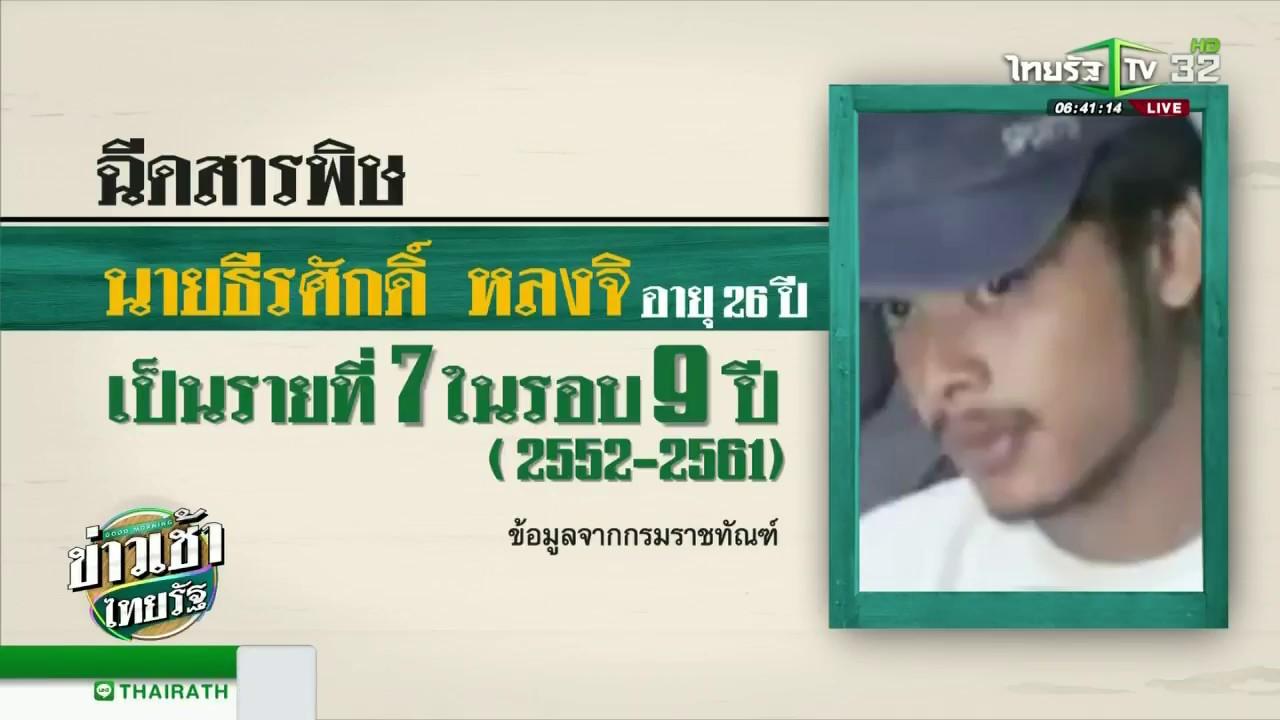 ฉีดยาพิษประหารนักโทษคนแรกในรอบ 9 ปี | 19-06-61 | ข่าวเช้าไทยรัฐ