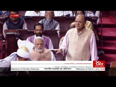Sh. Arun Jaitley's Speech | Welcome ceremony for Rajya Sabha Chairman