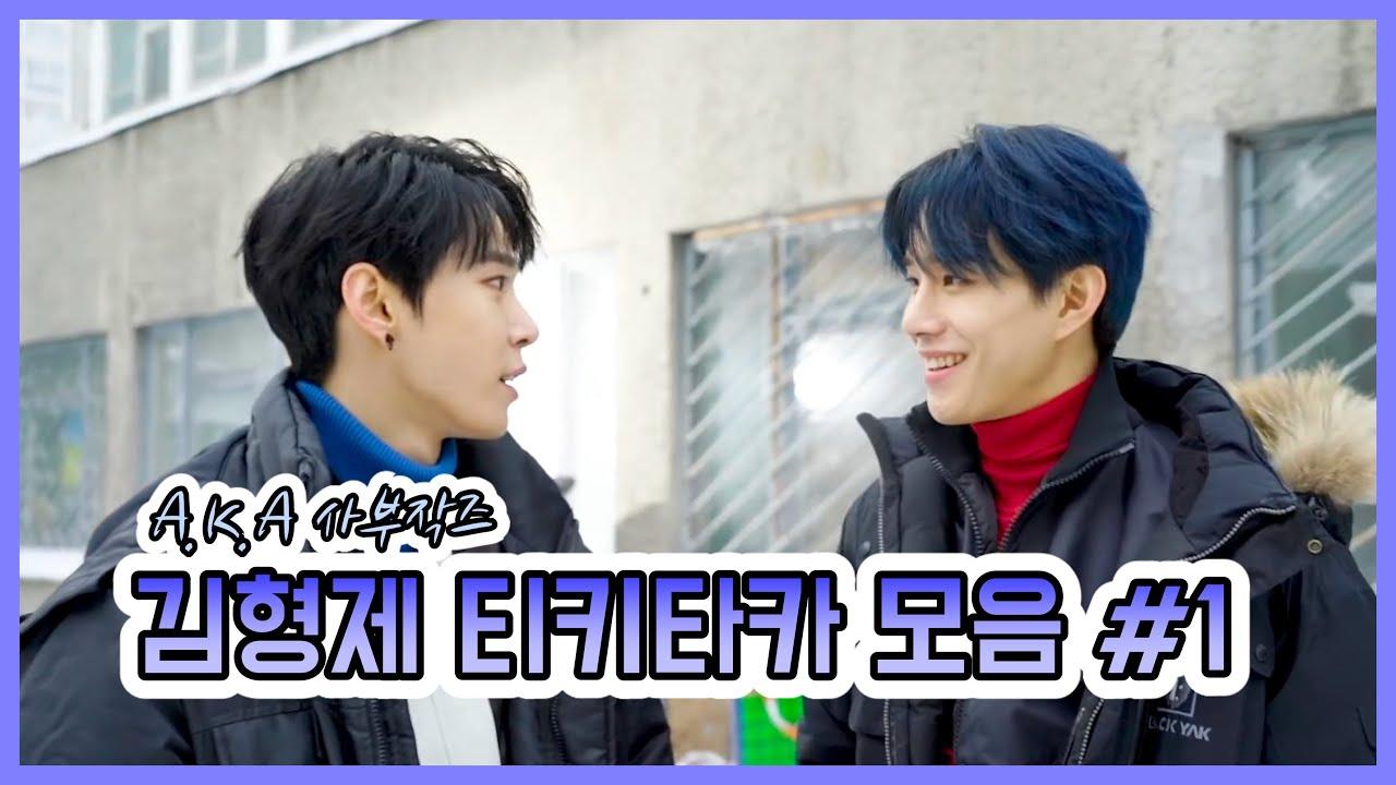 [NCT 도영 정우] 김형제 티키타카 모음 #1 (A.K.A 사부작즈)