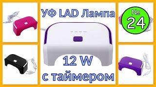 12 W Ультрафиолетовая LED Лампа Для Наращивания Ногтей / Посылка №24(Красивый дизайн, отлично, быстро и равномерно сушит гель-лаки. Внутри для равномерного распределения света..., 2015-11-12T17:09:30.000Z)