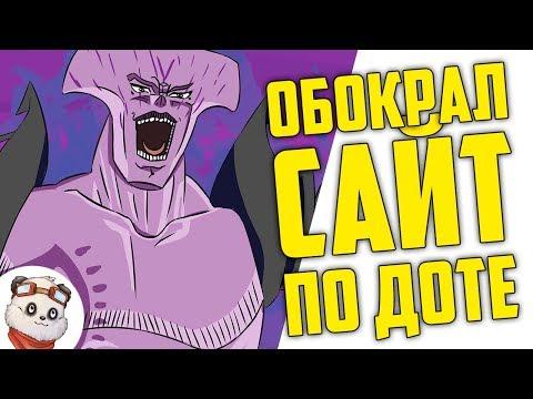 видео: ОБОКРАЛ САЙТ ПО ДОТЕ / КАК Я ЭТО СДЕЛАЛ