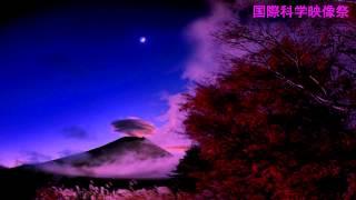 富士の星暦  日本最高峰を知る