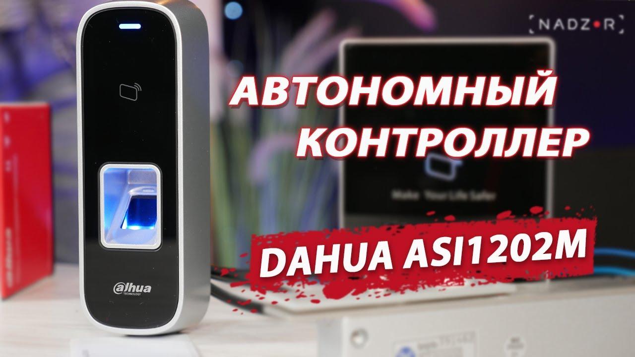 Автономный СКУД - Dahua ASI1202M. Контроль доступа от Dahua с биометрическим считывателем отпечатков