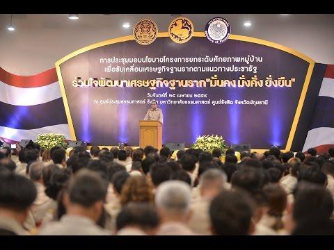 นายกรัฐมนตรี มอบนโยบายโครงการยกระดับศักยภาพหมู่บ้านเพื่อขับเคลื่อนเศรษฐกิจฐานรากตามแนวทางประชารัฐ
