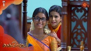 Chocolate - Episode 1   16th December 19   Sun TV Serial   Tamil Serial