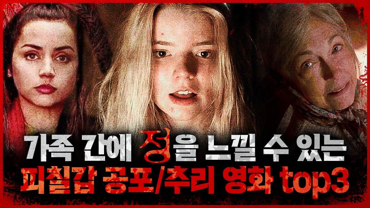 |듣는 CRIME| 가족과 명절을 기리는 따듯한 피칠갑 영화 top3