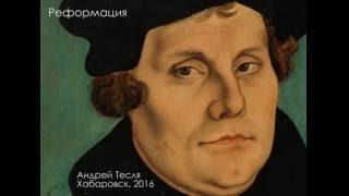 Реформация. Лекция Андрея Тесли.