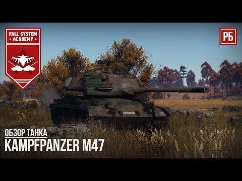 НЕМЕЦКИЙ M47 ПРЕМ ТАНК V РАНГА В WAR THUNDER