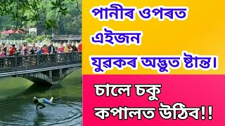 Incredible skills shown by an Assamese Boy || Assam News Video