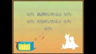 小公子セディのオープニングテーマ、 「ぼくらのセディ」のコピーによるインスト(カラオケ)です。 ※公開していた同タイトル音源の音質等、手...