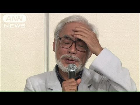 宮崎駿監督の引退記者会見ノーカット11(13/09/06)