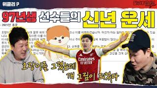 와 이게 뭐라고 소름. PL 빅8 소띠선수들 신년운세(ft.쪼호+쿠키영상주의) [위클리P]