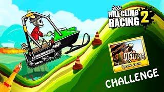 ЛЕГЕНДА 28 и ЧЕЛЛЕНДЖ ЗАДАНИЯ HILL CLIMB RACING 2 ВИДЕО ИГРА ПРО МАШИНКИ ДЛЯ ДЕТЕЙ kids cars games