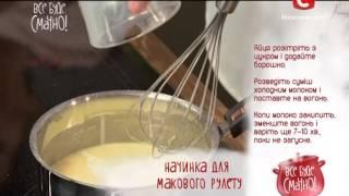 Рецепт начинки для макового рулета - Все буде смачно - Выпуск 133 - 28.03.15