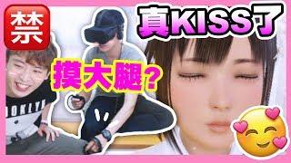 【朋友滅絕計劃】DEE玩VR女友????的反應?為什麼要「摸我大腿」! (中文字幕)