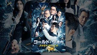 コールド・ウォー 香港警察 堕ちた正義(字幕版) thumbnail