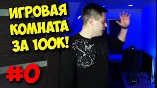 ПК НА ПРОКАЧКУ / КОМНАТА ГЕЙМЕРА ЗА 100000 РУБЛЕЙ!
