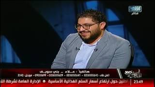 المصرى أفندى 360  لقاء مع د.أحمد أبوالوفا  حول  الفجوة فى التواصل بين الاباء والابناء