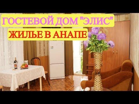 Развлечения в Анапе гостевой дом у моря +7918-389-22-33 +Viber, WhatsApp