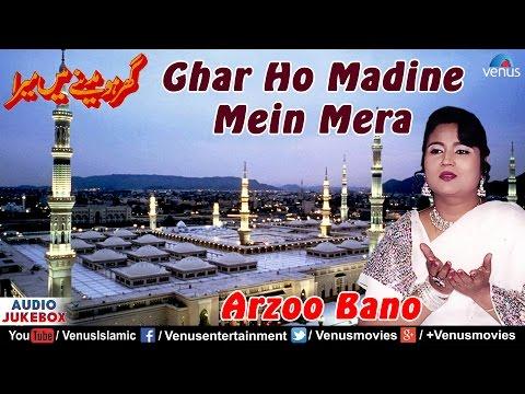 Ghar Ho Madine Mein Mera  - Arzoo Bano | Best Muslim Devotional Songs | AUDIO JUKEBOX