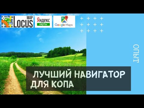 Навигатор для копа - обзор программы Locus map - лучшей программы для кладоискателей