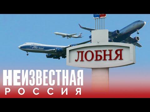 Жизнь под крылом самолёта | НЕИЗВЕСТНАЯ РОССИЯ