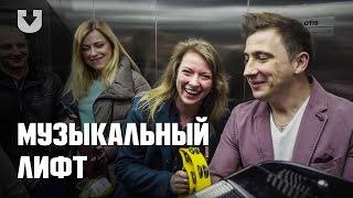 Музыкальный лифт с Виталием Карпановым(, 2017-03-31T12:30:59.000Z)