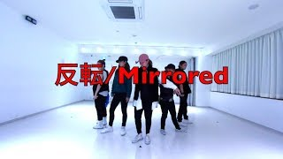 [反転/Mirrored]BIGBANG - HaruHaru (하루하루/Day by Day) Cover Dance カバーダンス