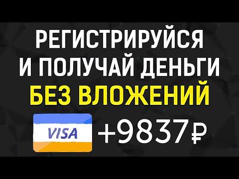 САЙТ РАЗДАЕТ ПО 10000 РУБЛЕЙ НА БАНКОВСКУЮ КАРТУ