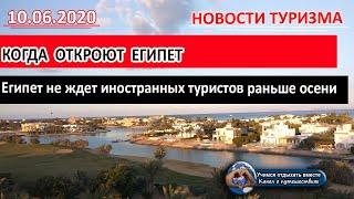 ЕГИПЕТ 2020 Когда откроют Египет Раньше осени иностранцев не ждут