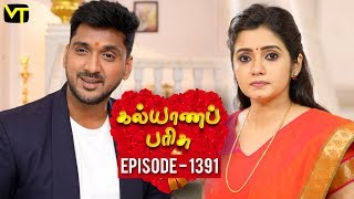 KalyanaParisu 2 - Tamil Serial | கல்யாணபரிசு | Episode 1391 | 21 Sep 2018 | Sun TV Serial