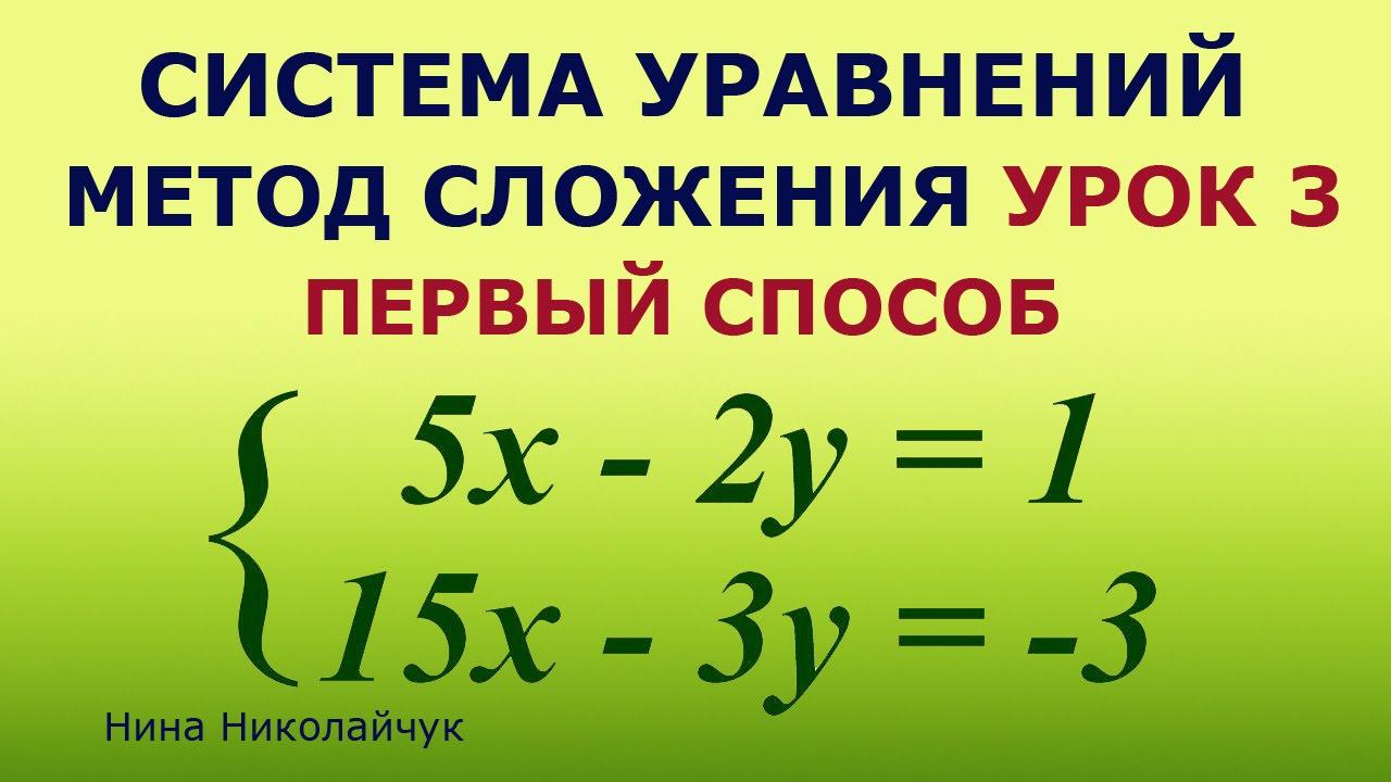 Системы линейных уравнений 7 класс примеры