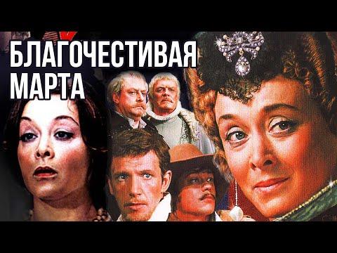 """Песни из к/ф """"Благочестивая Марта"""" (Композитор Геннадий Гладков)"""