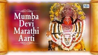 Mumba Devi Aarti in Marathi - Mumba Devi Maate Aai | Marathi Mumbadevi Songs