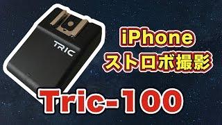 iPhoneで本格ストロボ撮影ができるTric-100 Tric フラッシュコントロー...
