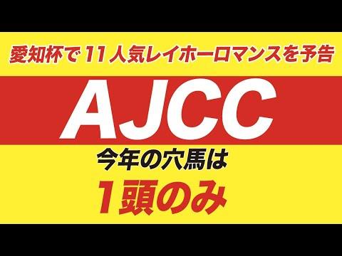 AJCC 2020【穴馬】ブラストワンピースに危機?!レースの距離に騙されるな!中山芝2200mで好走するのは、この穴馬!!