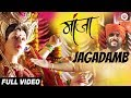 Jagdamb (Manjha) Marathi Mp3 & Video Song Download