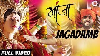 Jagadamb - Full Video | Manjha | Anangsha Biswas, Adarsh Shinde & Shail Hada | Shail-Pritesh