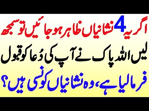 When Your Prayer Accept 4 Signs  Viral Urdu