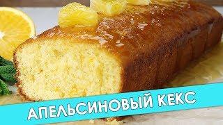 Апельсиновый Кекс Под Сладким Соусом от Пьера Эрме • Вкусный рецепт