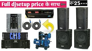 full djsetup full price के साथ | DJSETUP