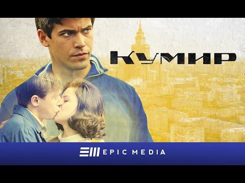 Сериал КУМИР - Детектив - Россия - EPIC MEDIA