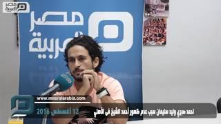 مصر العربية | احمد صبري وليد سليمان سبب عدم ظهور أحمد الشيخ فى الأهلي