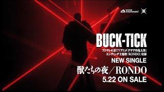 BUCK-TICK「獣たちの夜」15秒SPOT