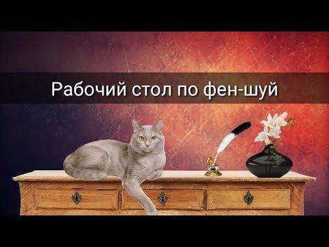 РАБОЧИЙ СТОЛ ПО ФЕН-ШУЙ